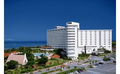 沖縄残波岬ロイヤルホテル 一泊夕食・朝食付ペア宿泊券