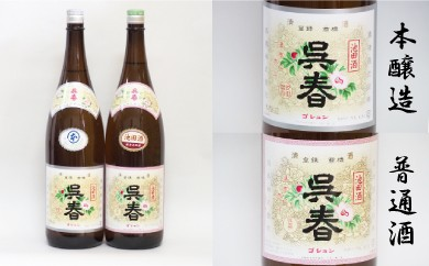 【15-05】清酒「呉春」本醸造+普通酒(計2本)