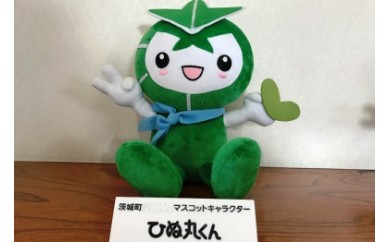 086茨城町マスコットキャラクター「ひぬ丸くん」ぬいぐるみ