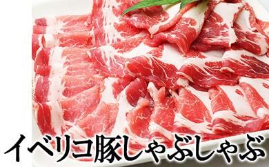 【25-10】イベリコ豚 赤身ロースしゃぶしゃぶ 600g