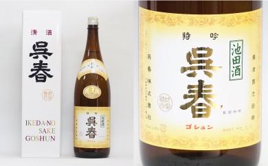 【15-01】清酒「呉春」特吟×1本