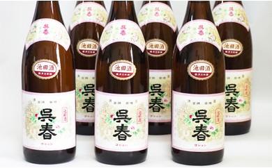 【15-07】清酒「呉春」普通酒 ×6本