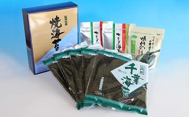 【新海苔】下洲漁協 海苔バラエティセット