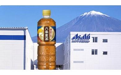 0014-01-03. アサヒ「六条麦茶」