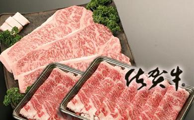 YG010 佐賀牛&九州産黒毛和牛 コラボセット1.8kg