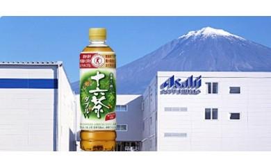 0010-01-25. アサヒ「十六茶W(ダブル)」