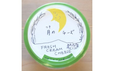 A-3.月のチーズフレッシュクリームチーズ(ハーブ&ギョウジャニンニク)