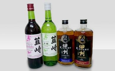 20-4.韮崎ワイン・ウィスキー5本セット