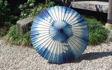 AE05<限定>「日傘(藍染)」天然藍の染料で手染めした和紙を使用(美馬和傘)