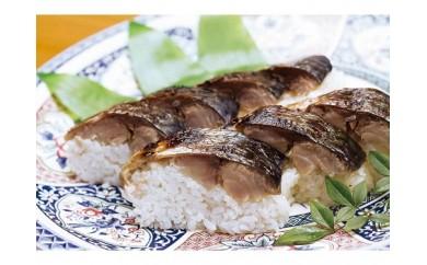 【Q-1】土佐の焼きサバ寿司
