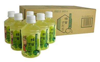 AB05<限定>【徳島県産すだち使用 和みドリンク】蜂蜜すだち