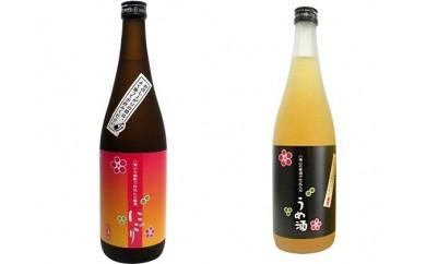 [№5931-7043]0032八海山 【焼酎梅酒とにごり梅酒 720ml 各1本】