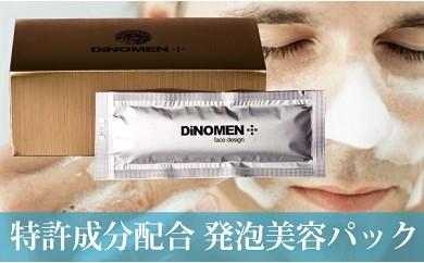 DiNOMEN バブリングジェル(発泡美容パック 1液式)