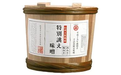 B017 <長野・丸正醸造> 特別誂え味噌【18000pt】
