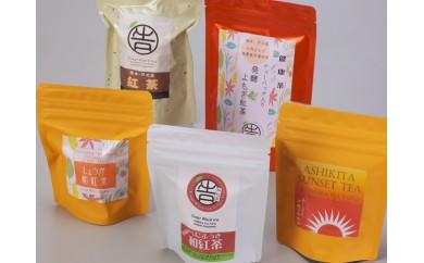 №101-14芦北告茶の和紅茶詰め合わせ
