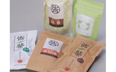 №100-14芦北告茶の特選詰め合わせ