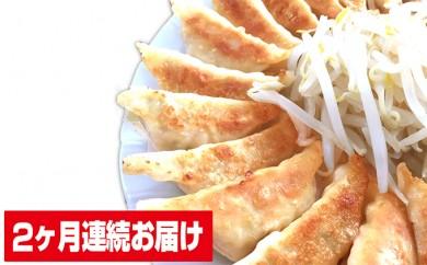 [№5873-0239]冷凍花餃子110個(22個入×5袋)2ヶ月連続お届け