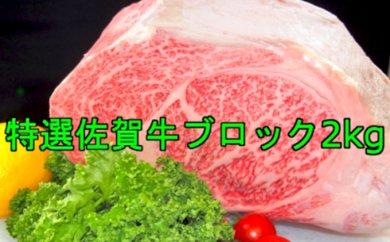 J3-002 佐賀牛ロース・ブロック2kg