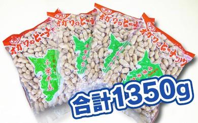 A-6 千葉半立落花生専門店 オガワのピーナッツ からつき落花生(4袋)計1350g