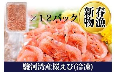 D0-68 駿河湾産桜えび100g×12パック
