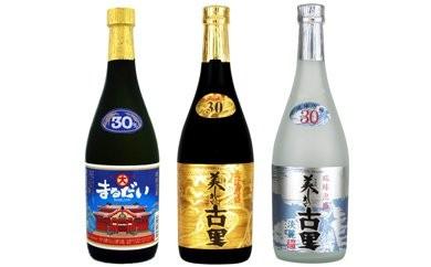 琉球泡盛 今帰仁の銘酒 飲み比べセット