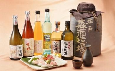 H113 平戸地酒大吟醸・純米酒セット【4,500pt】