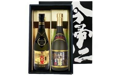 琉球泡盛 美しき古里古酒(クース)飲み比べセット