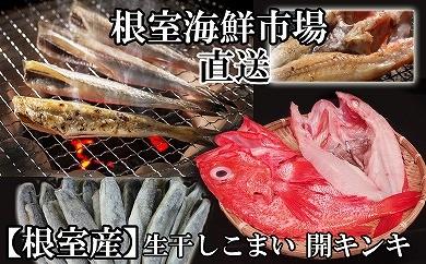 CA-14008 根室海鮮市場〈直送〉【北海道根室産】開きキンキ(めんめ)1枚、生干しこまい1kg[299126]
