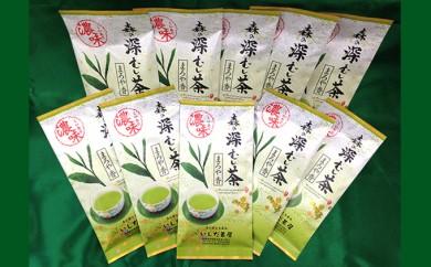 [№5873-0257]森の深蒸し茶まろや香100g入 10袋