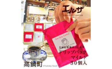 011_el_x1 <ドリップコーヒーx30+おまかせ5>平成30年6月末迄に順次出荷