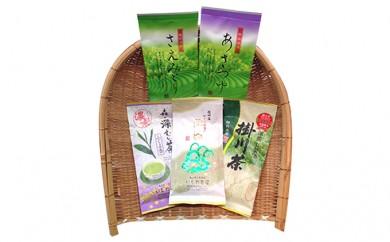 [№5873-0258]上煎茶飲み比べセット(深山,ふくよ香,アサツユ,サエミドリ,掛川茶各100g)