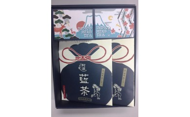 A050 【藍食人】ハーブティー2箱と阿波藍茶2袋セット