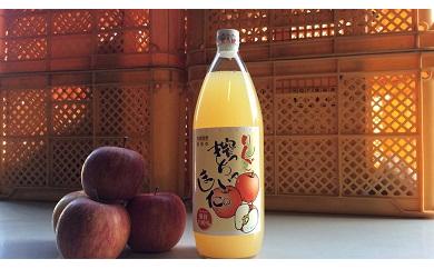 【A0701】昭和産ふじりんご100%ジュース1000ml 2本セット