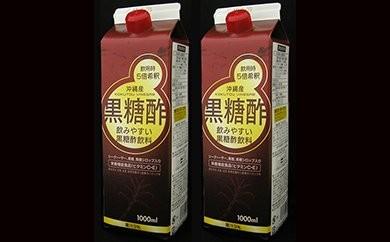 沖縄産黒糖酢飲料1L×2本