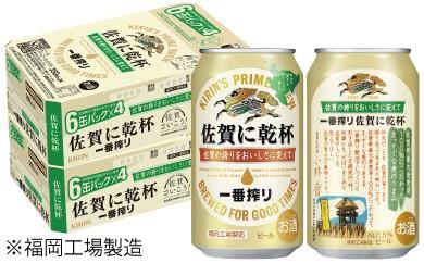E-42 キリン 一番搾り 佐賀に乾杯 350ml×2ケース(48缶)