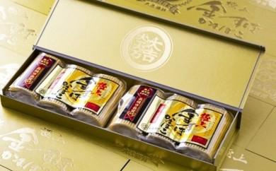 X002【ネット限定】平戸 金の蒲鉾 極上の贅沢【3,000pt】