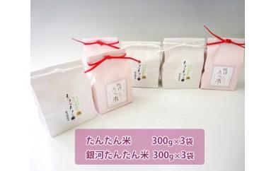 No.073 菅久食べ比べセット(銀河のしずく、ひとめぼれ)