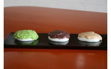 【冷凍】3色餅3セット(ずんだ、あんこ、クルミ)