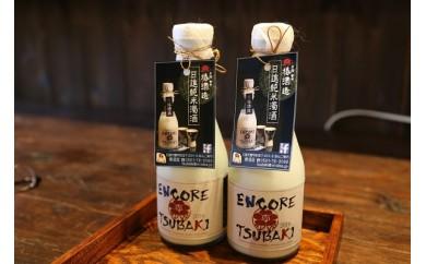 1-14 濁酒EncoreTsubaki(1本300ml瓶入り)2本セット