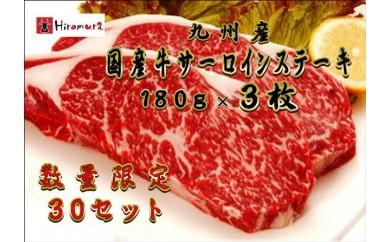 K2643 「焼肉ヒロムラ」の九州産国産牛サーロインステーキ(180g×3枚)<ステーキソース、焼き方レシピ付き>【数量限定】
