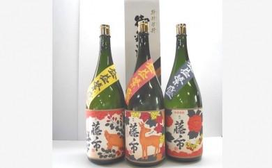 MC-1803_初代藤市益々繁盛ボトル3本セット