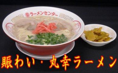 A5-009 ★行列のできる豚骨味★丸幸ラーメン10食セットA