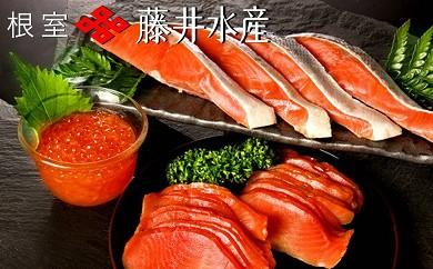 CA-09008 <鮭匠ふじい>鮭味覚尽くし[174058]
