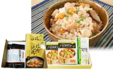 [№5879-1021]比内地鶏炊き込みご飯の素・スープ(醤油・塩)2セット