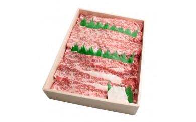 広島牛A4 肉屋おすすめの部位 肩バラ700g すき焼き用極薄スライス【1016442】