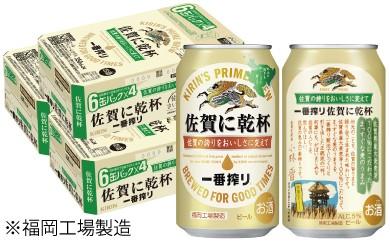 F-12 キリン 一番搾り 佐賀に乾杯 350ml×3ケース(72缶)