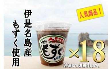 カップ入り冷凍味付もずく(18個)