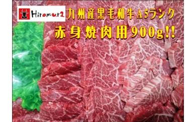 K2606 「焼肉ヒロムラ」の九州産黒毛和牛(A5ランク)赤身<900g>(焼肉用)