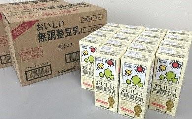 [№5787-0152]キッコーマン おいしい無調整豆乳3ケースセット