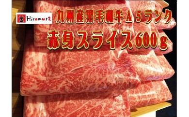 K2603 【九州産黒毛和牛<A5ランク>赤身スライス(600g)<すき焼き用>】